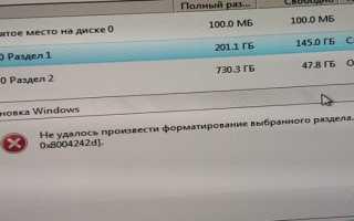 Не удалось произвести форматирование ошибка 0х80070057