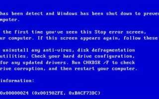 Ошибка 0х00000024 Windows xp