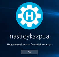 Как снести пароль на windows 8
