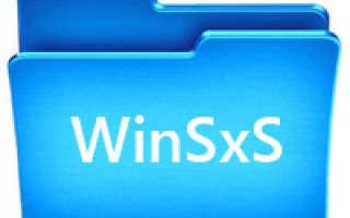 Как почистить папку winsxs в windows 10