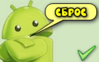 Как снести систему на планшете андроид