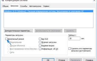 Выбор загрузки системы при запуске Windows 10