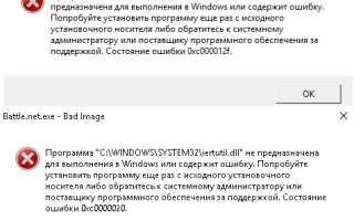 Ошибка при запуске приложения 0xc0000020