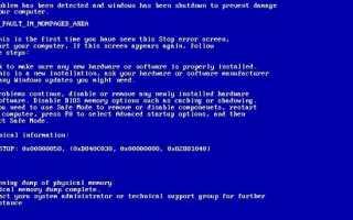 Ошибка 0x00000050 Windows 7 как исправить