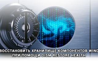Восстановление хранилища компонентов в windows 7