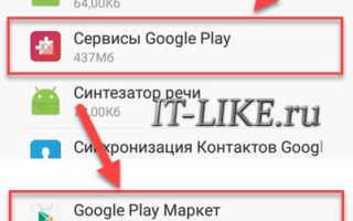 Не закачиваются приложения с play market