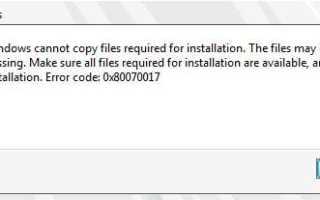 Код ошибки 0x80131700 как исправить