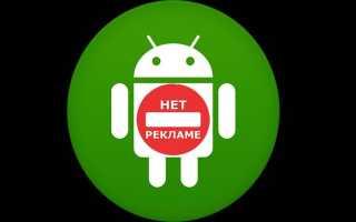 Как убрать рекламу в приложениях android