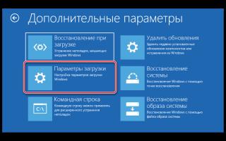 Загрузка последней удачной конфигурации Windows 10
