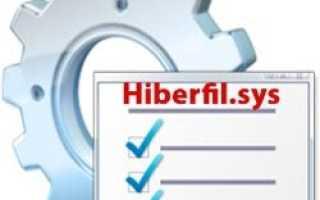 C hiberfil sys ошибка открытия