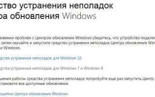 Ошибка 8024001e центра обновления Windows 7