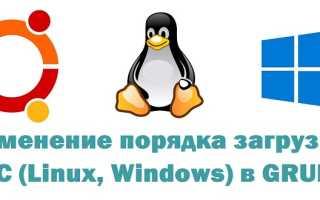 Менеджер загрузки операционных систем