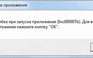 Что значит ошибка 0xc000007b