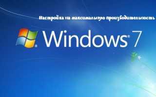 Настройка ноутбука на максимальную производительность windows 7