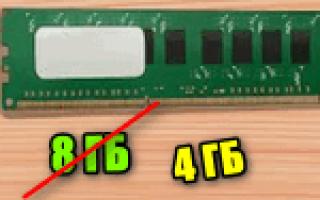 Как включить оперативную память на максимум?