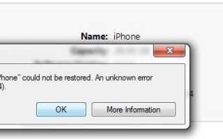 Ошибка 3194 при восстановлении iphone 5