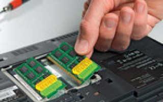 Как расширить оперативную память на ноутбуке?