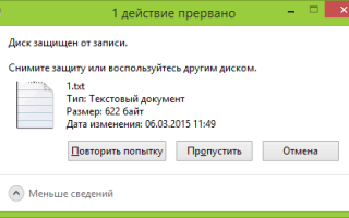 Ошибка 0x80071ac3 при записи на флешку