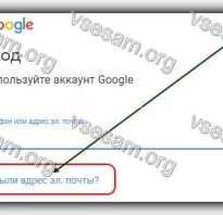 Вход в гугл аккаунт забыла пароль