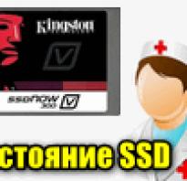 Как узнать ресурс SSD?