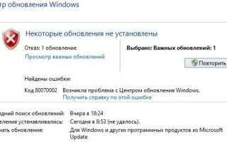 Ошибка 0x800706d9 обновление Windows 10