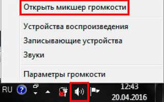 Исчез звук в компьютере как восстановить