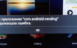 Com android vending произошла ошибка что делать
